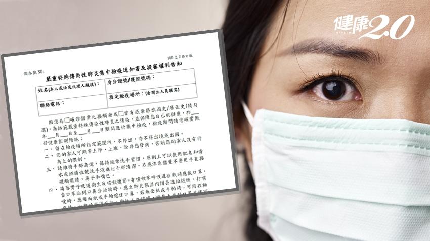 居家隔離、居家檢疫、自主健康管理差在哪?我該怎麼做?