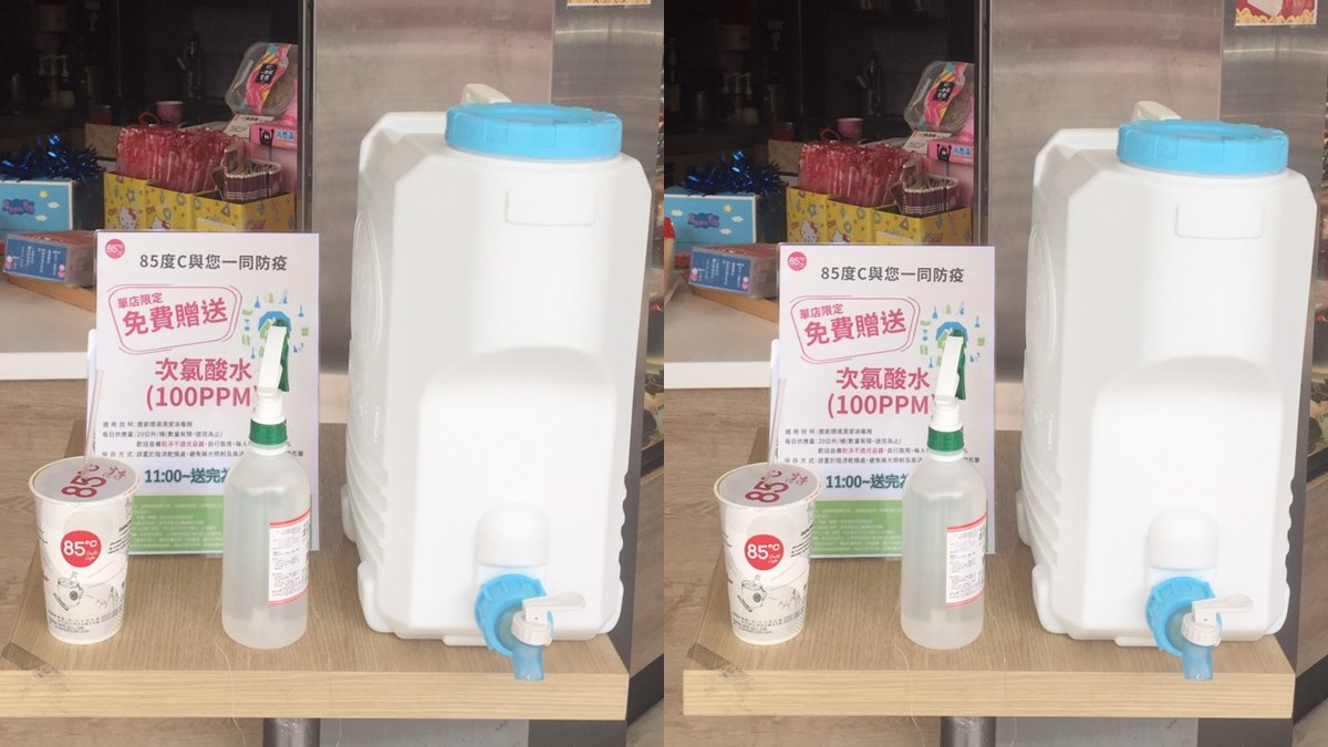 一起防疫!85度C免費送「次氯酸水」,幫大家一起維護環境安全