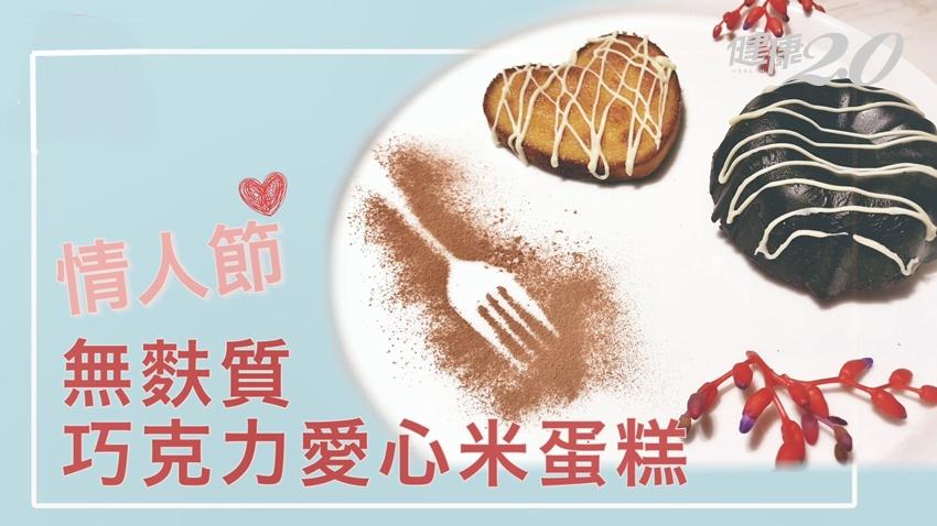 情人節不玩親親,送他手做巧克力愛心米蛋糕 最貼心