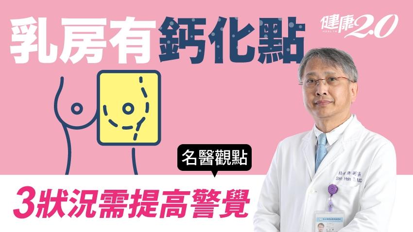 乳房有鈣化點別慌!8成以上是良性,3狀況需提高警覺