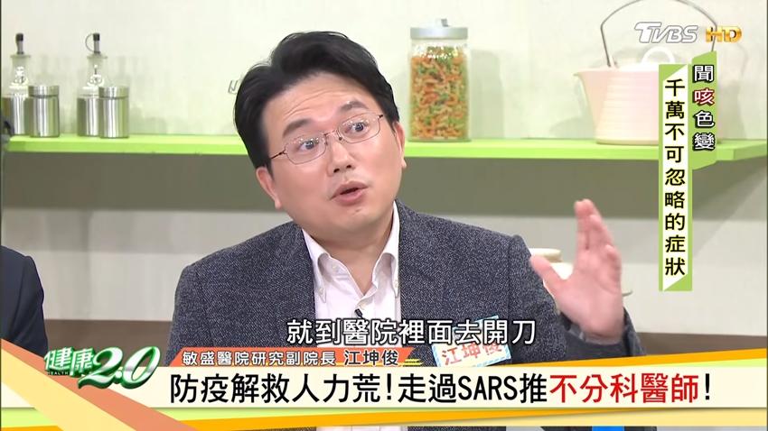 社區感染將爆發?江坤俊醫師回顧抗煞經驗「2個月不敢回家」