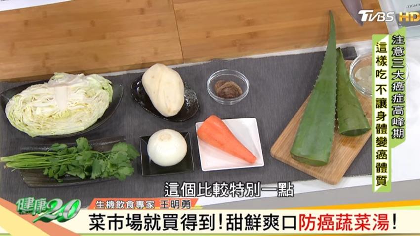 哈佛醫師的防癌祕訣:每天喝蔬菜湯!生機飲食專家教你煮