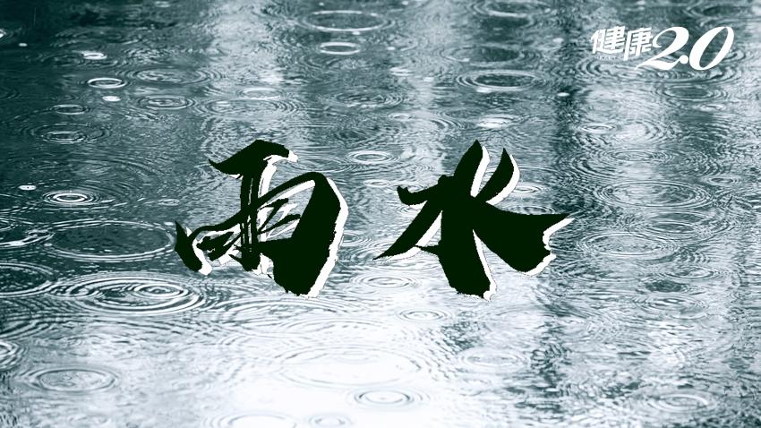 「雨水」節氣濕邪多 1招增強抵抗力、鍛鍊五臟六腑
