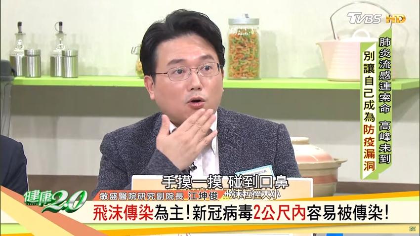 江坤俊:戴口罩是其次 勤洗手才是防疫關鍵