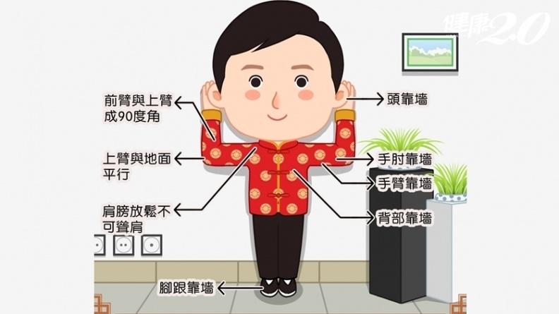 1個動作擁有好身材!氣功專家李章智「山字靠」 通暢氣血、消除全身痠痛