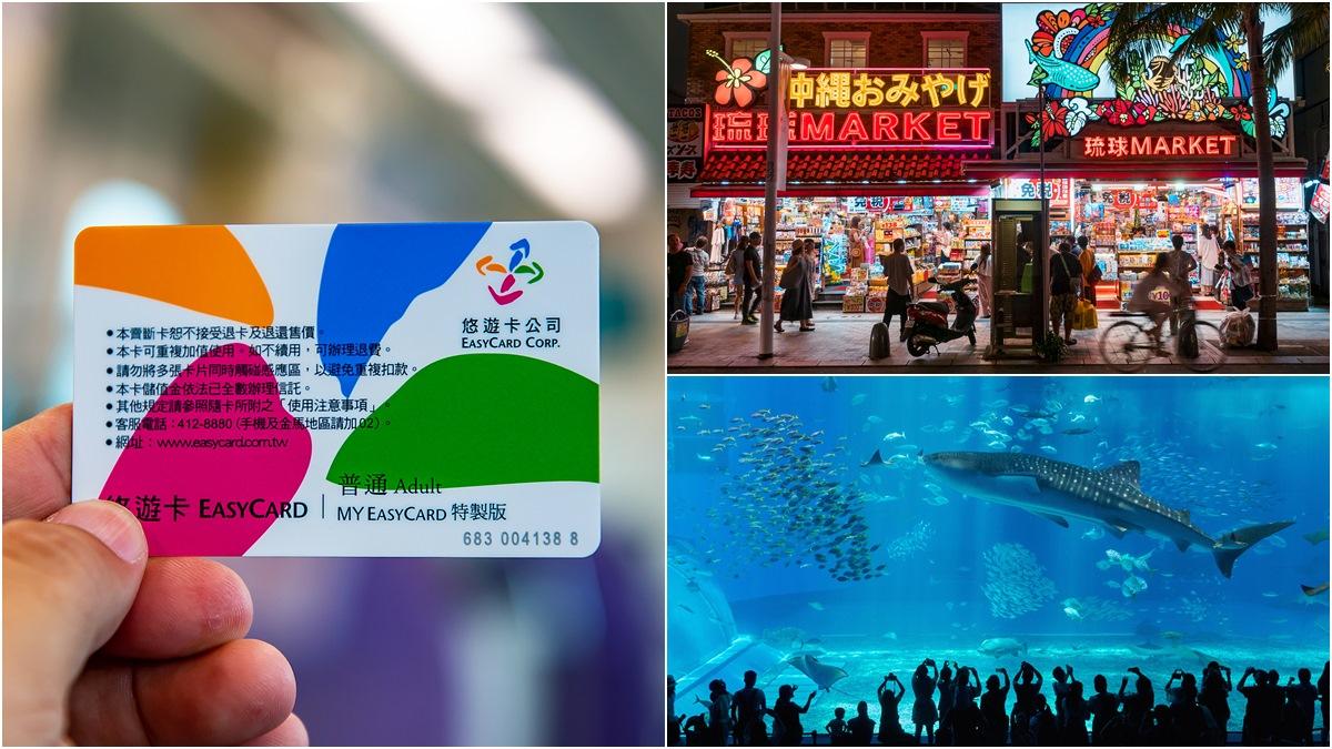 台灣悠遊卡好威!7月起可在沖繩「嗶嗶」付費,省換匯手續「不用再整理零錢」