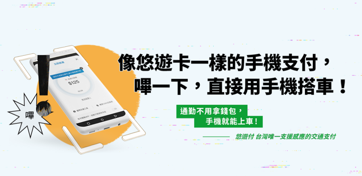 悠遊卡掰!3月可「手機嗶嗶」搭捷運,先看5功能:繳停車水電費、發票自動對獎