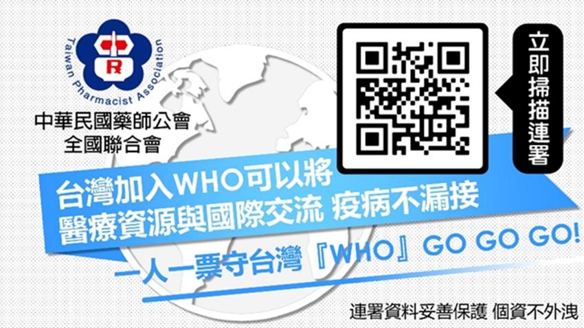 號召500萬人挺「台灣加入WHO」!全國藥師邀你一起連署
