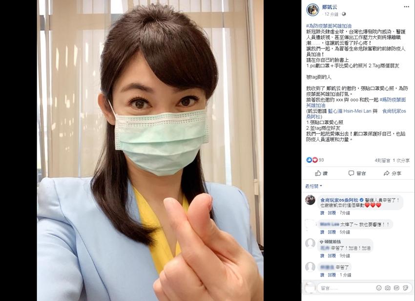 為防疫英雄打氣!鄭凱云發起臉書留言活動 散播暖心正能量