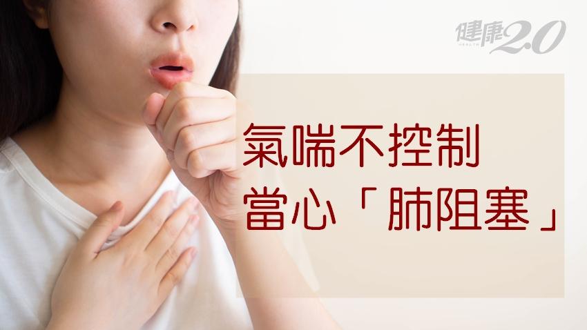 氣喘不控制,當心「肺阻塞」!想停掉類固醇 名醫蘇一峰分享6招