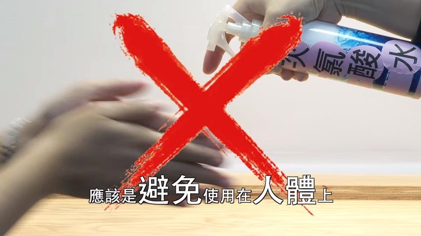 次氯酸水和酒精一樣有效?毒物科醫師現身呼籲:別用它洗手!