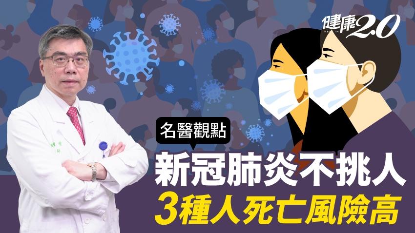 新冠肺炎3種人死亡風險高!台大教授警告:這樣做才能增加保護力
