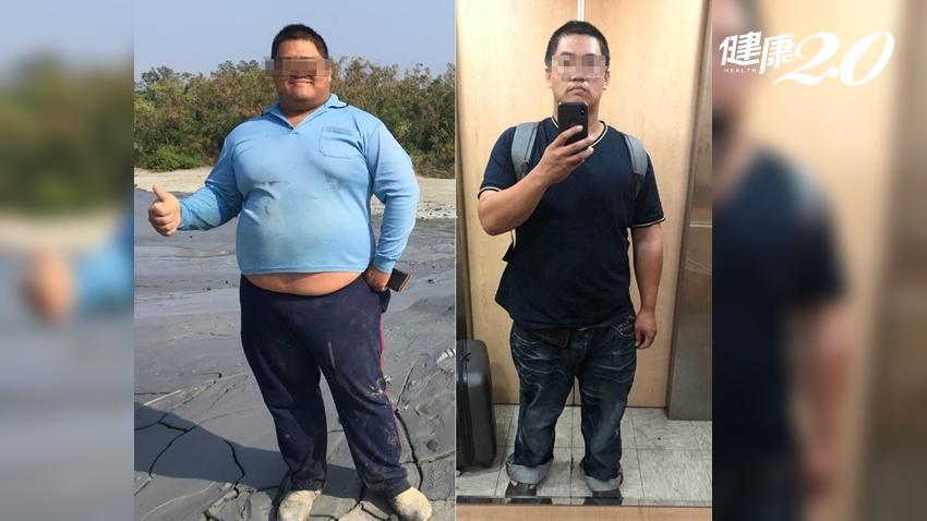 減重不靠藥物手術!醫師「必勝大法」讓他2年減掉44公斤