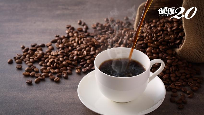 咖啡防阿茲海默,還有防3種癌!台大營養教師教你怎麼喝