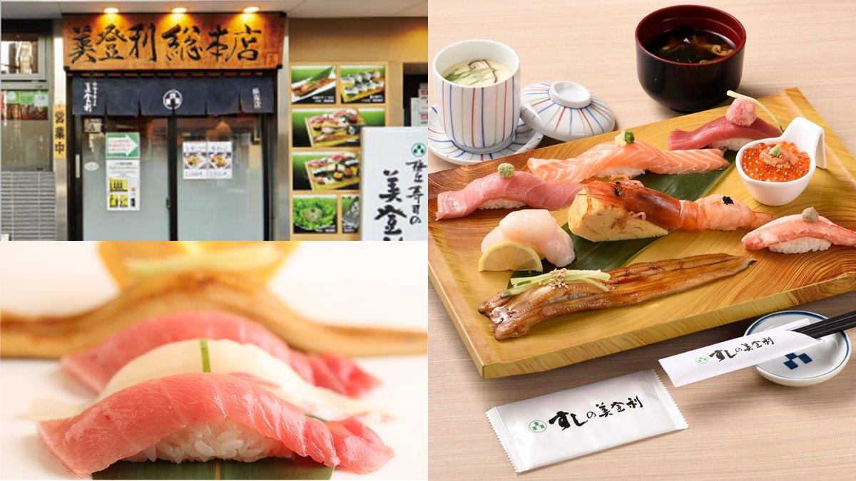 寿司 美登利 梅丘寿司の美登利総本店 渋谷店