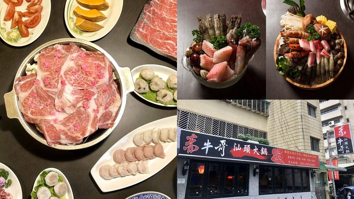 【食尚美食排行榜】4月必吃爆品:炸開的XL水果茶、超狂日本A5「櫻花和牛鍋」
