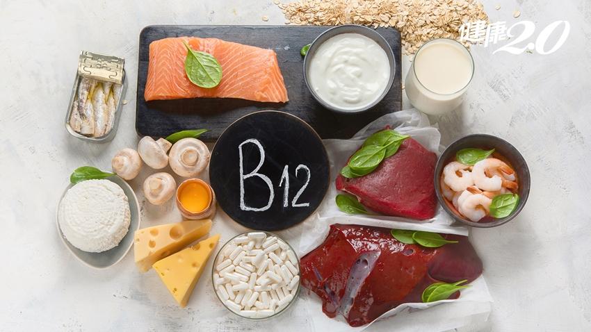 缺乏「維生素B12」當心健忘、失智!9件事影響B12吸收
