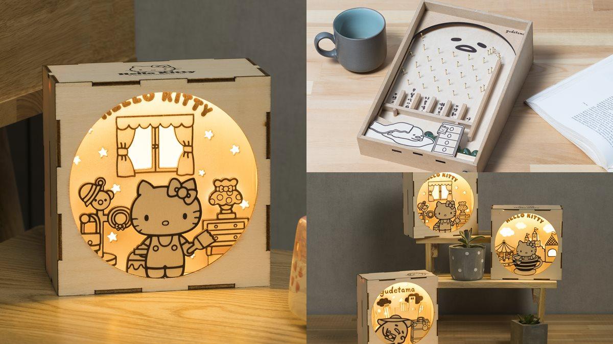 特力屋首推「三麗鷗DIY手作」組合,先收Hello Kitty小夜燈、蛋黃哥手推車