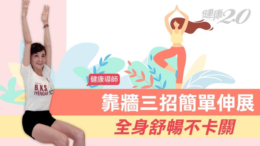 退化性關節不要來!陳淑麗教3招靠牆伸展 猶如幫膝蓋打玻尿酸