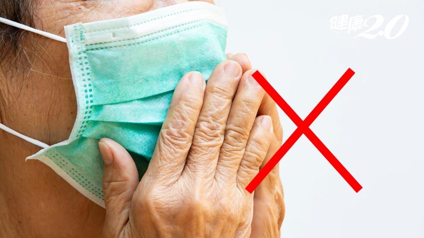 戴口罩、勤洗手做對了嗎?11個錯誤習慣害你功虧一簣!