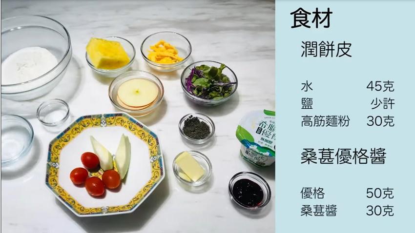 健康主廚教做優格水果潤餅煎 清爽又顧腸道