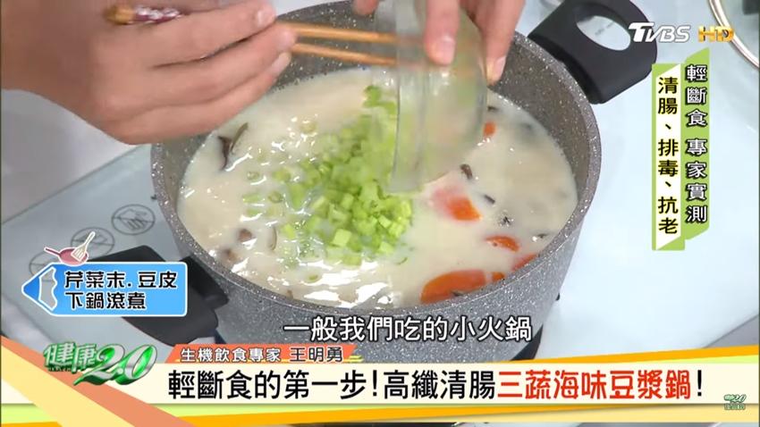 輕斷食前先吃這1 鍋 效果更好!