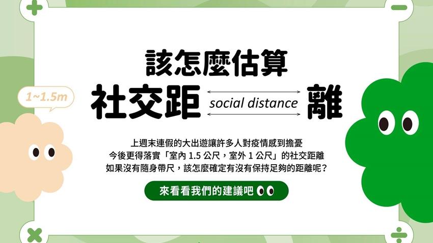 如何估算「社交距離」?電扶梯該保持幾階?數學作家賴以威解答