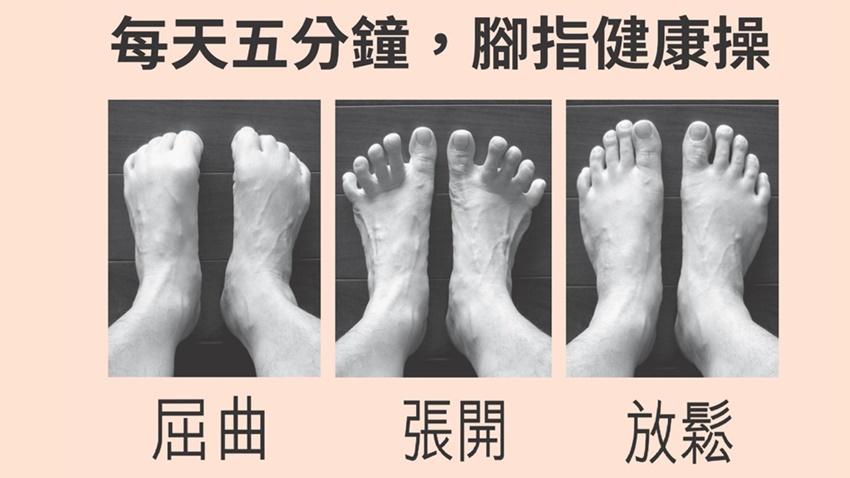 身體病源全都出在腳底!每天5分鐘腳趾玩「剪刀、石頭、布」遠離足底筋膜炎、拇趾外翻…