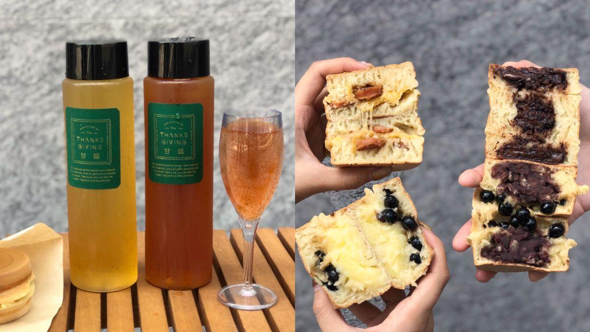 【新開店】甘馧茶飲推全台第一杯無酒精飲品「香檳茶」,配牽絲紅豆燒超搭