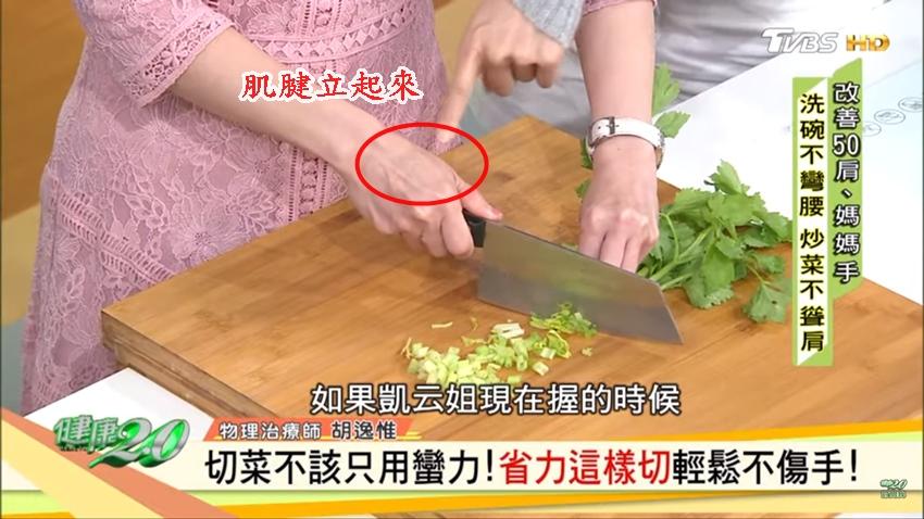 手指好痛原來是菜刀拿錯!這樣切菜遠離媽媽手