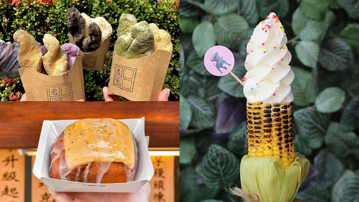 【全台30手拿美食】邊走邊吃就是爽!中南部16家:超狂炸饅頭、烤玉米霜淇淋