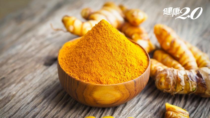 薑黃真能增強免疫?營養師提醒「副作用」,有效關鍵要加「油」