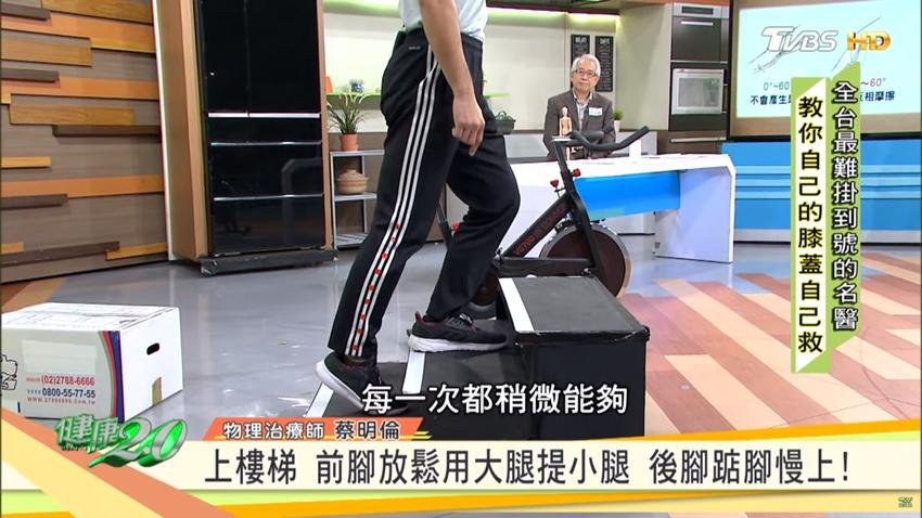 爬樓梯很傷膝蓋?關節名醫呂紹睿:角度、速度對了就不怕