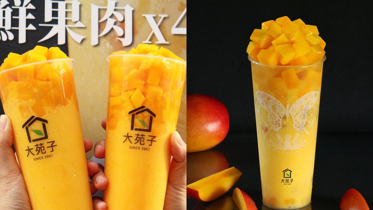芒果肉爆量400%!大苑子豪氣推「4倍愛文芒果冰沙」飲品,芒果丁放滿半杯