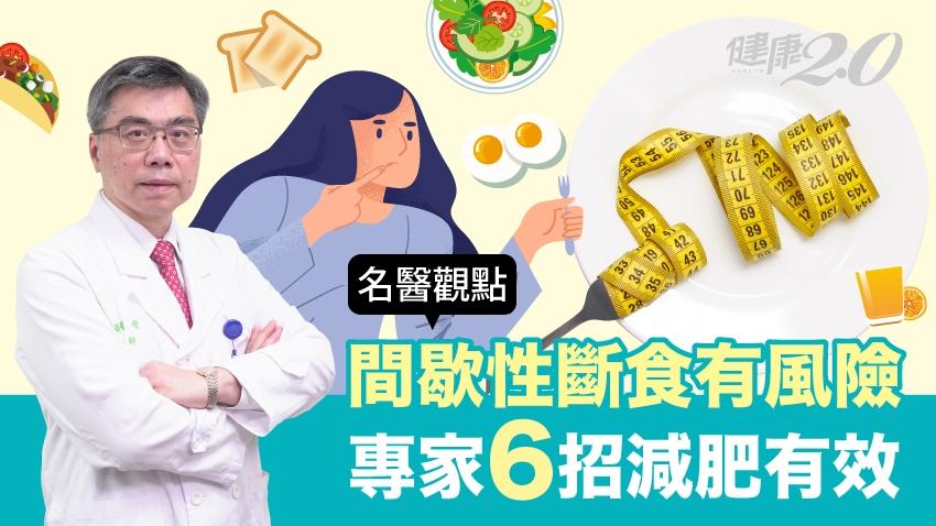 「間歇性斷食」減重、降血壓,3種人別試!台大醫師告訴你 減肥有效6技巧