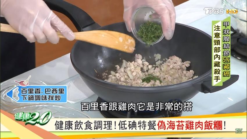 健康主廚教做低碘健康御飯糰 甲狀腺亢進也能吃