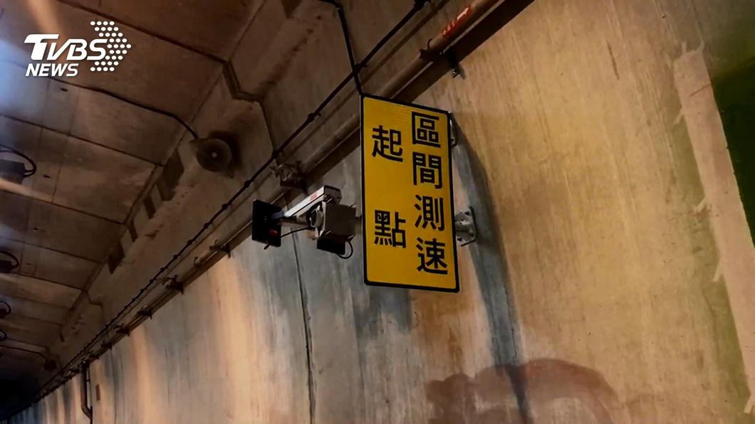 區間測速設備近來因軟體瑕疵引起爭議。(圖片來源/ TVBS) 區間測速引爭議 未有檢驗標準應全面停用
