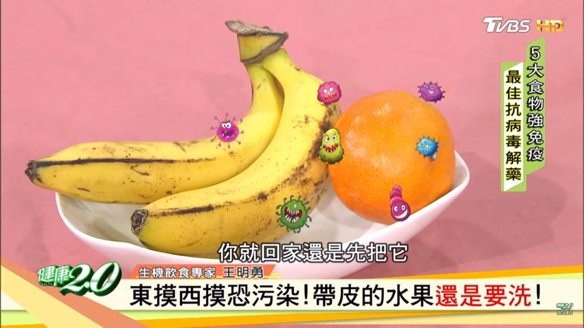 別把新冠病毒吃下肚!譚敦慈、王明勇公開蔬果滅毒秘訣