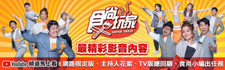 10/28節目《2天1夜go》店家資訊:台中熱搜美食