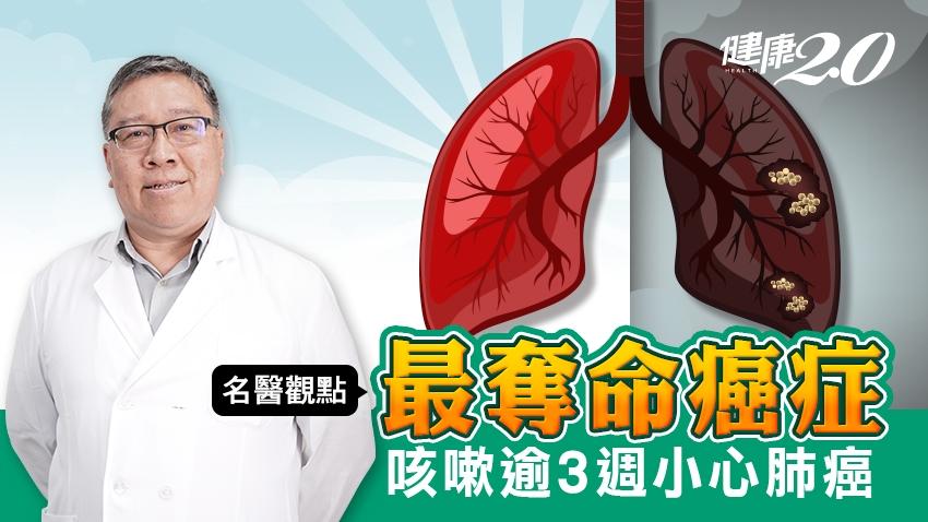 肺癌是最奪命癌症!咳嗽好不了,10個症狀看似無關也別輕忽