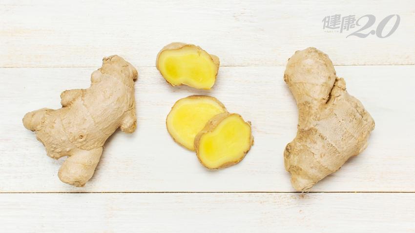 「生薑」袪濕助代謝、抗氧化,降低化療噁心!營養師提醒3禁忌