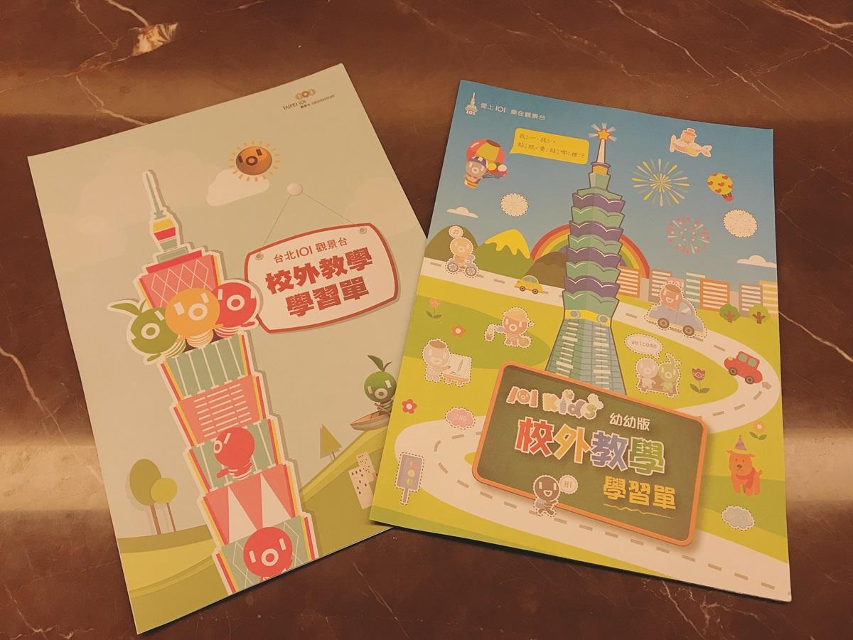 超划算親子遊!50元就能登「台北101觀景台」,加碼送免費觀光巴士、手搖飲兌換券