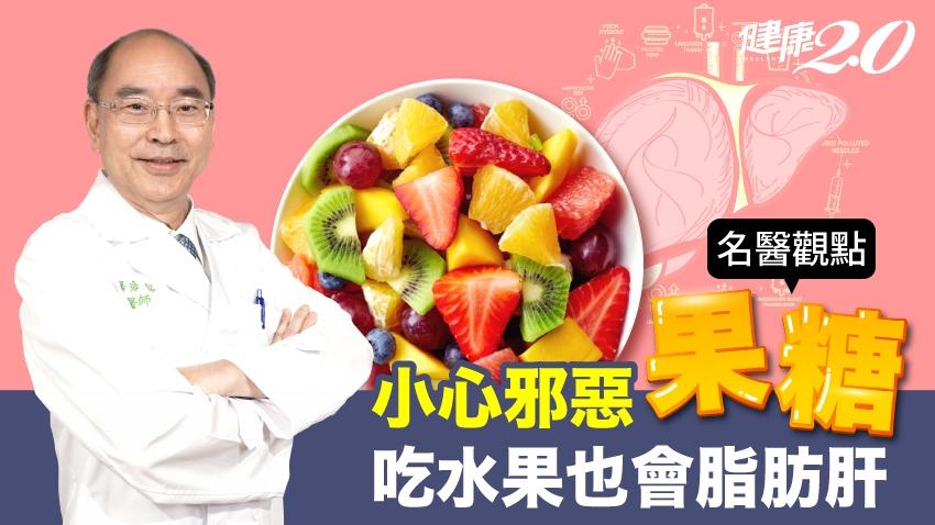 吃水果也傷肝?肝病權威揭露「脂肪肝元凶」,水果也是大地雷