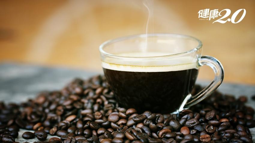 喝咖啡預防癌症、中風、糖尿病、失智症!3種人喝咖啡恐腸道發炎