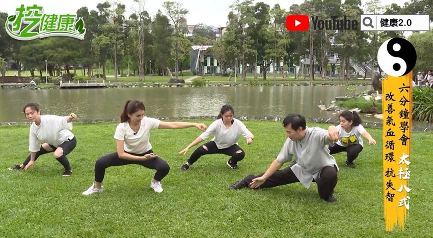 排毒、練腿力、防失智!「太極功法」改善血液循環,天天練有感!