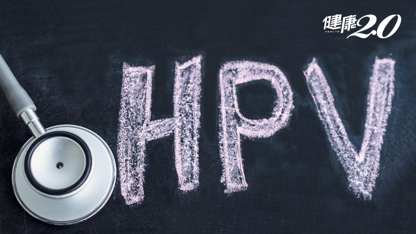 預防HPV男女都有責!做好3件事預防子宮頸癌、菜花、口咽癌、陰莖癌、肛門癌