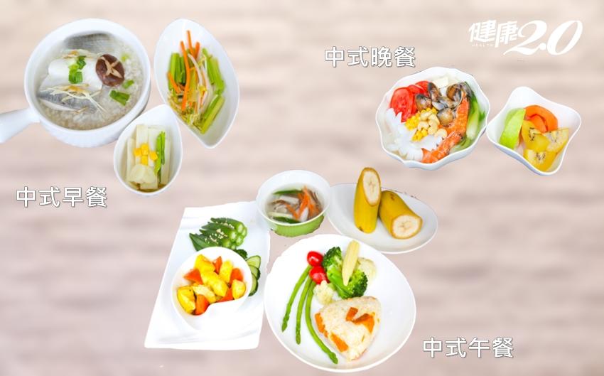 「得舒飲食」降血壓、血糖、血脂還能減重!「中西式三餐」完整食譜公開