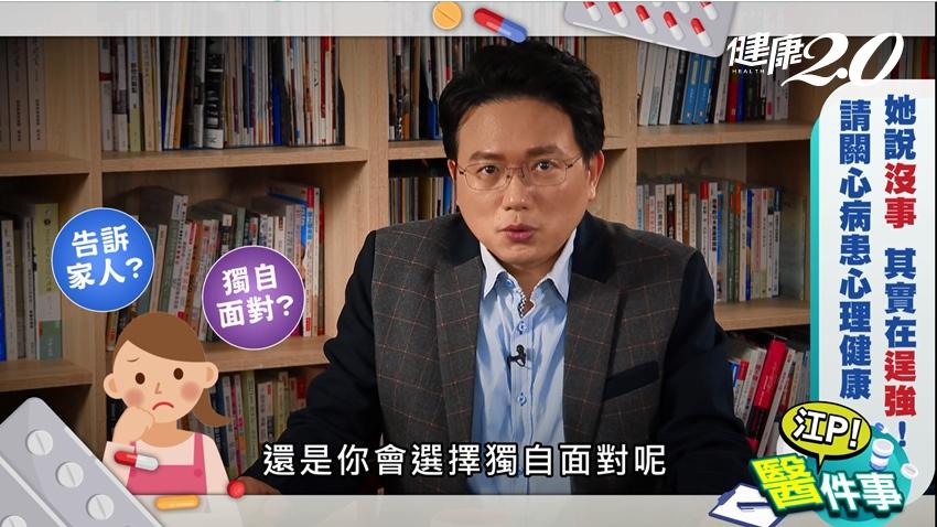 「我一個人就可以、我能接受!」名醫江坤俊:生病時不需裝堅強,坦然接受家人扶持與支援