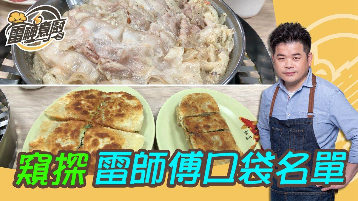 跟雷神煮廚吃美食!正宗酸菜白肉鍋在這裡,國宴主廚推薦你必點菜色