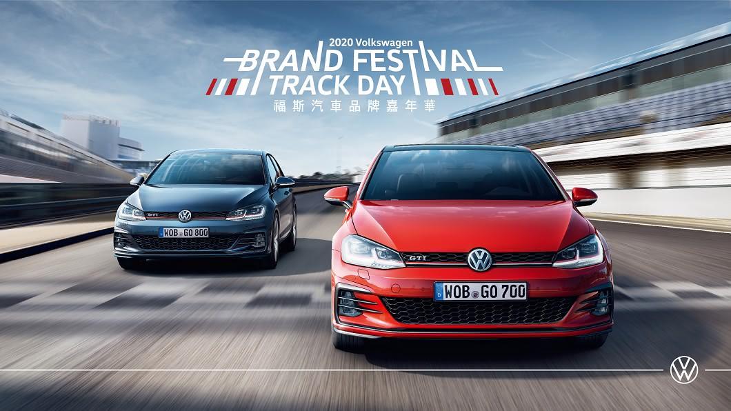 (圖片來源/ 福斯) 跟著教練上賽道 VW品牌嘉年華報名開跑
